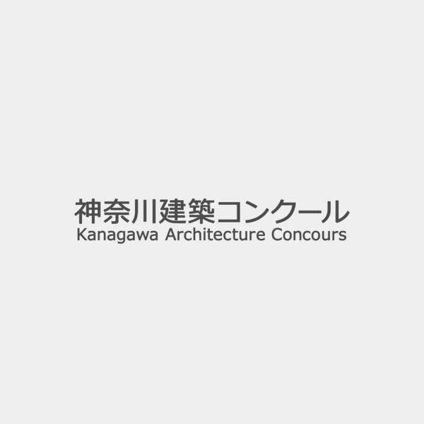 "MaOL took first place in the Kanagawa Architecture Concours and won the ""Kanagawa Prefecture Society of Architects & Building Engineers Award"" thumbnail"