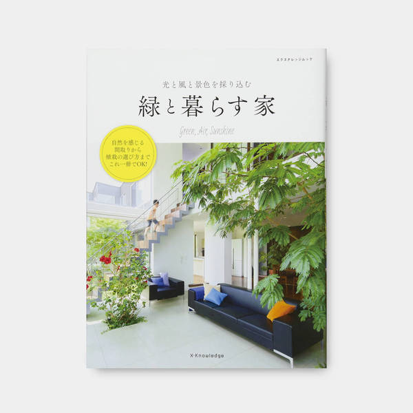 "Hitoshi Saruta featured in the Japanese magazine ""House, living with nature (Midori to kurasu ie)"" thumbnail"