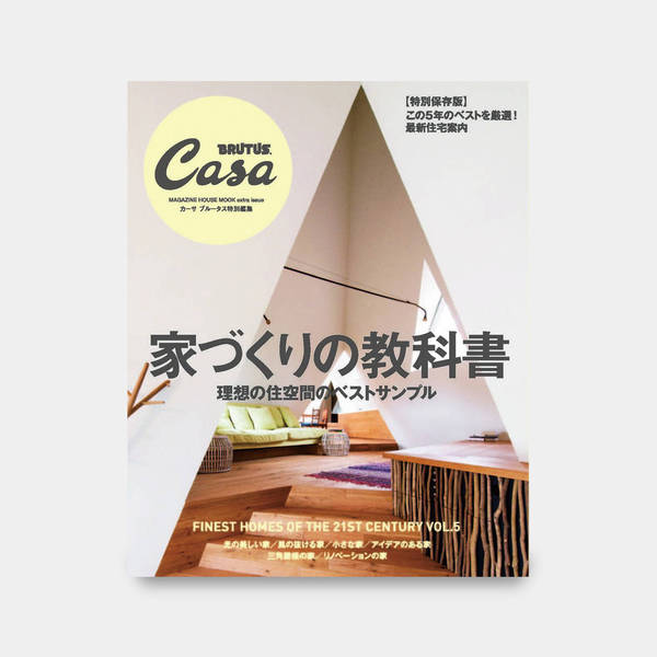 "cnest and SOL featured in the special edition of Japanese interior magazine ""Casa BRUTUS"" thumbnail"