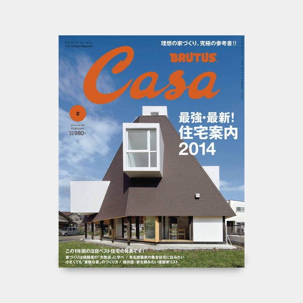 "SOL and cnest featured in the Japanese magazine ""Casa BRUTUS"" issue 167 thumbnail"