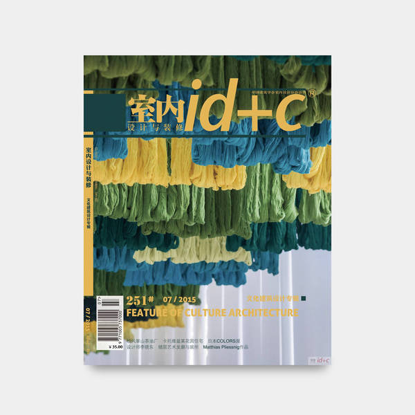 "COLORS featured in the Chinese magazine ""id+c"" thumbnail"